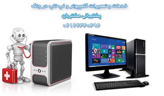 خدمات و تعمیرات کامپیوتر و لپ تاپ در ونک - شرکت رایان پشتیبان