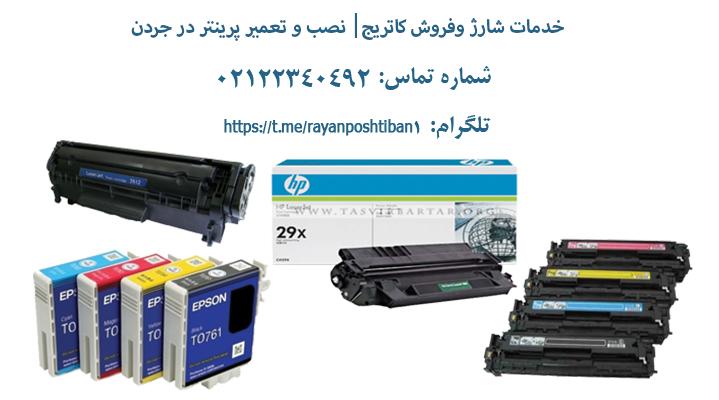خدمات شارژ وفروش کارتریج | نصب و تعمیر پرینتر در جردن
