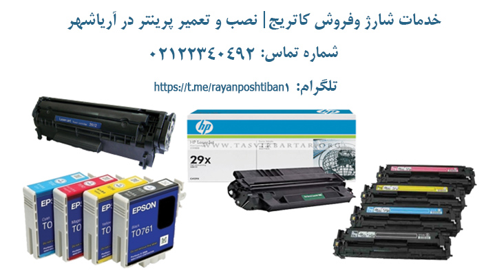 خدمات شارژ وفروش کارتریج| نصب و تعمیر پرینتر در آریاشهر