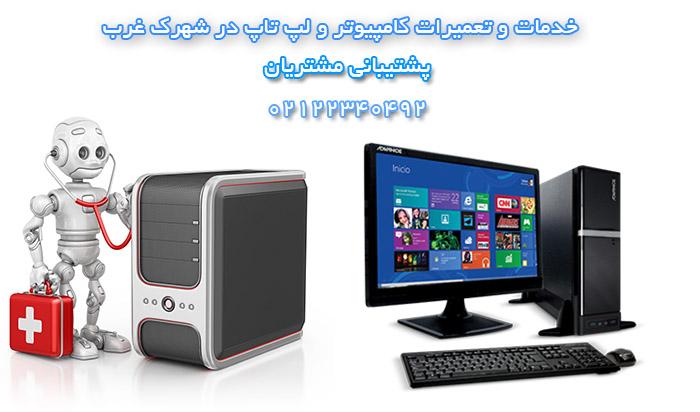 خدمات و تعمیرات کامپیوتر و لپ تاپ در شهرک غرب