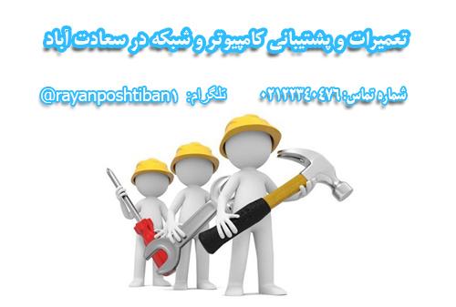 تعمیرات و پشتیبانی کامپیوتر و شبکه در سعادت آباد