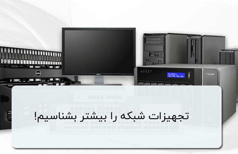 تجهیزات شبکه را بیشتر بشناسیم