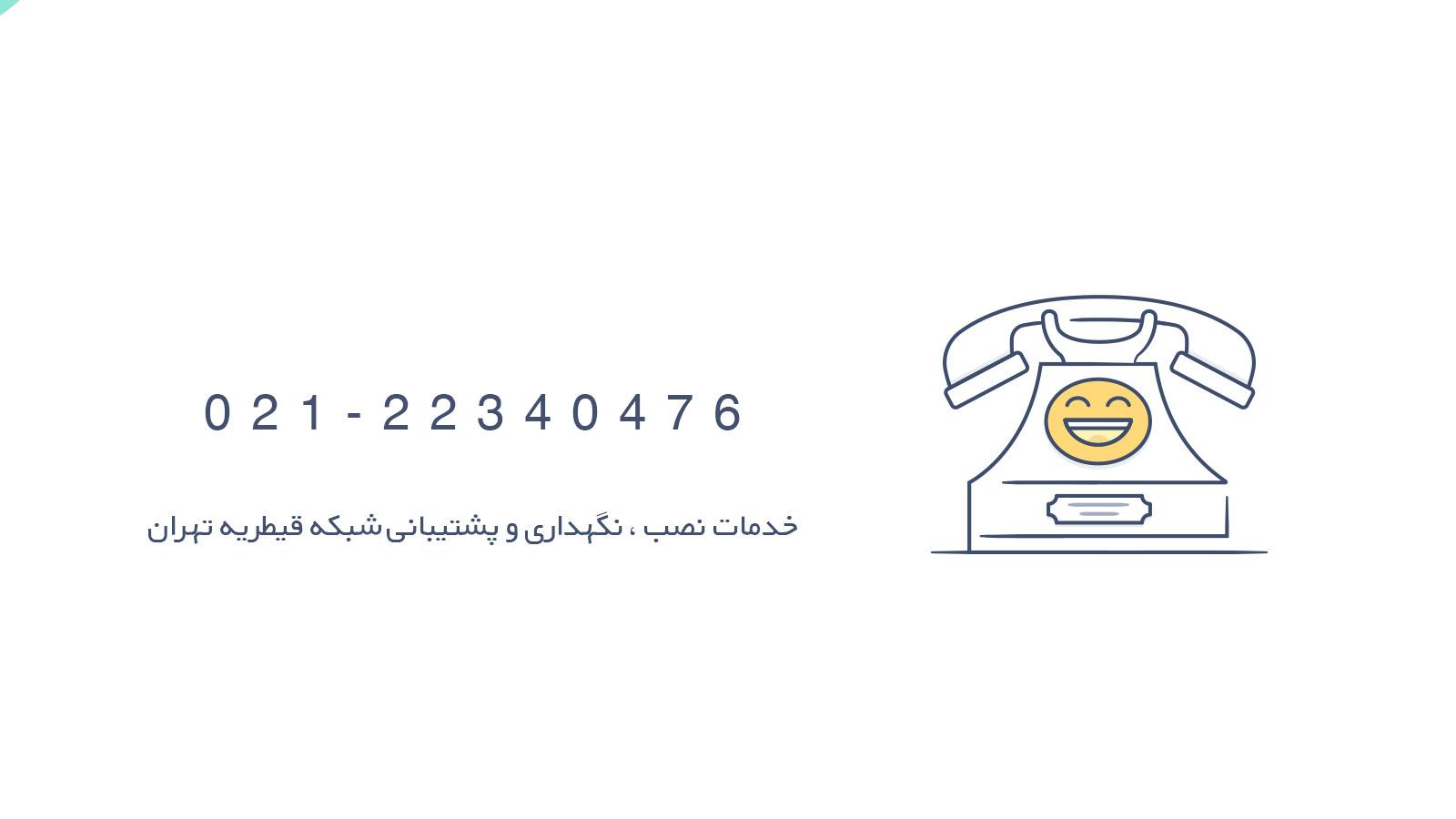 تماس با رایان پشتیبان