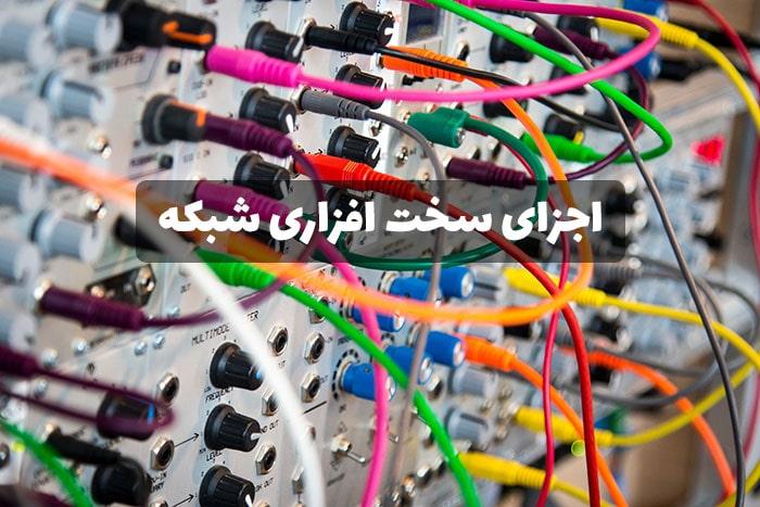 اجزای شبکه های کامپیوتری : اجزای سخت افزاری شبکه + کاربرد