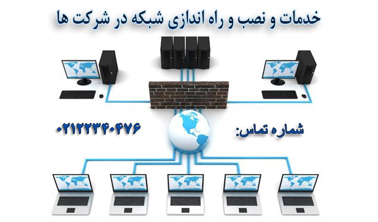 خدمات و نصب و راه اندازي شبكه