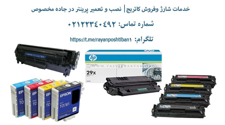 خدمات شارژ وفروش کاتریج| نصب و تعمیر پرینتر در جاده مخصوص