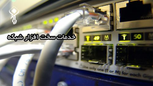 خدمات شبکه و سخت افزار