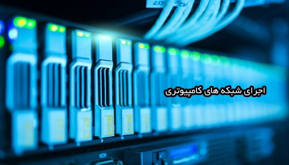اجرای شبکه های کامپیوتری