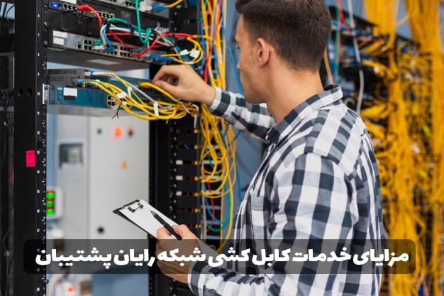 مزایای خدمات کابل کشی شبکه رایان پشتیبان