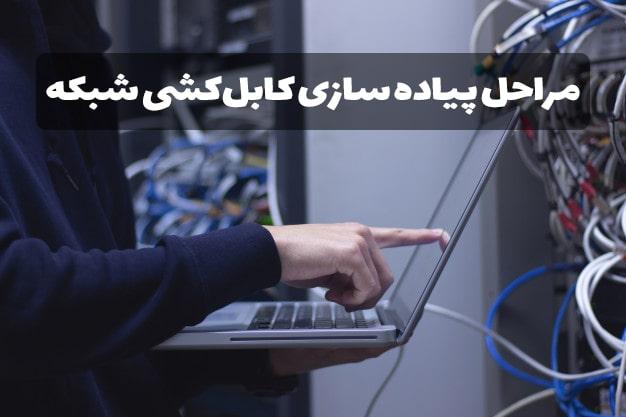 مراحل پیاده سازی کابلکشی شبکه