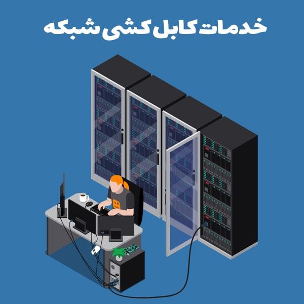 خدمات کابل کشی رایان پشتیبان