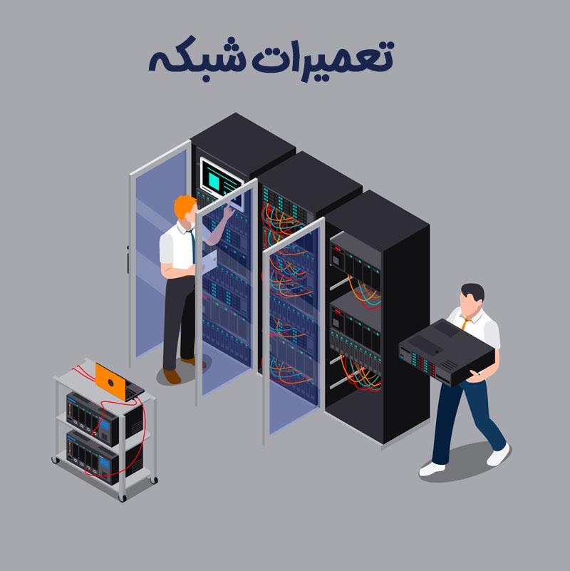 تعمیرات شبکه