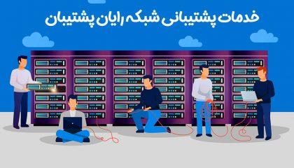 خدمات پشتیبانی سرور
