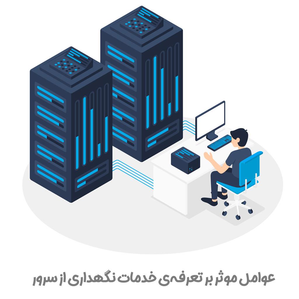 عوامل موثر بر تعرفهی خدمات نگهداری از سرور