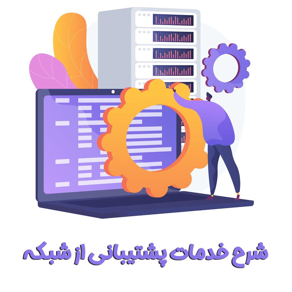 شرح خدمات پشتیبانی شبکه