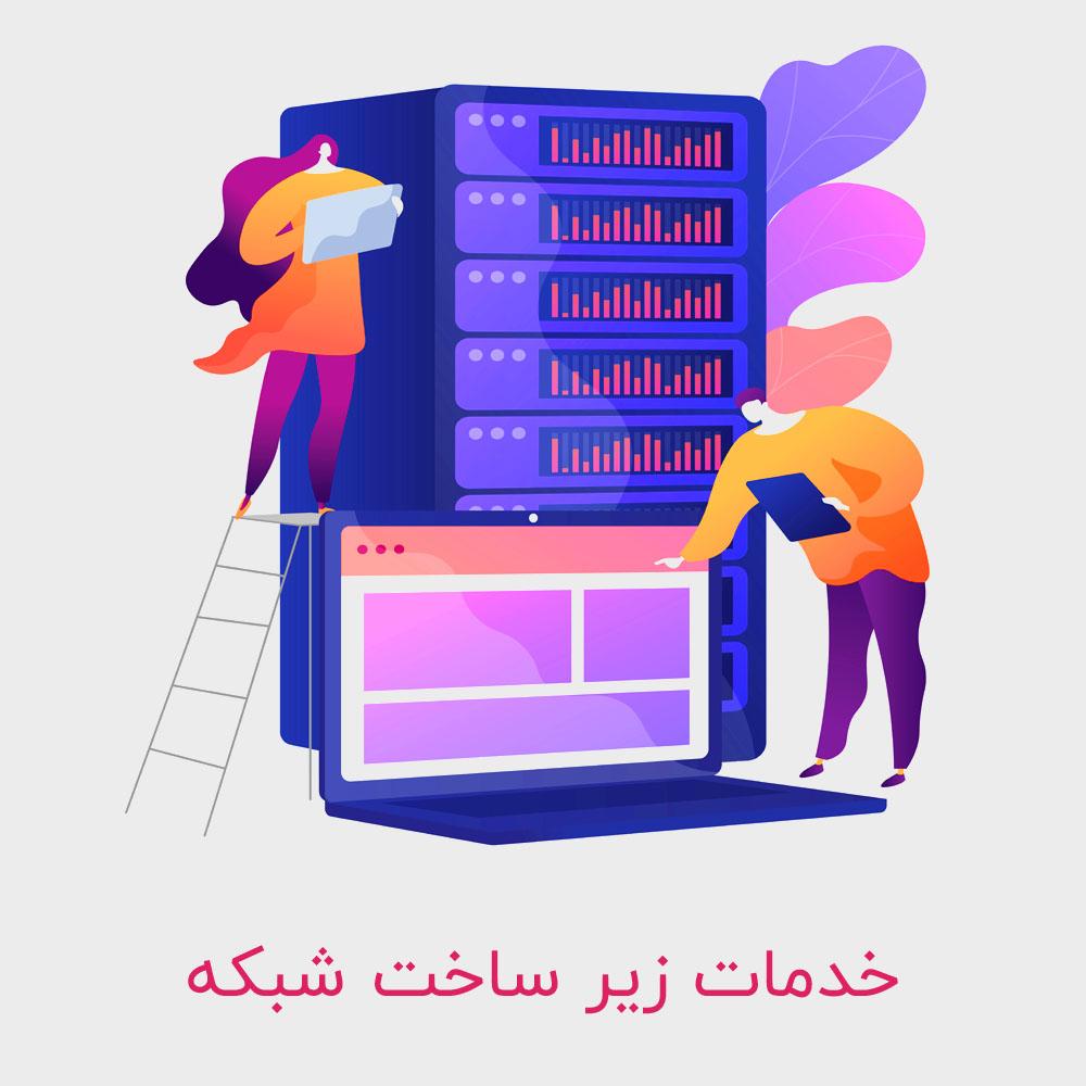 خدمات زیر ساخت شبکه