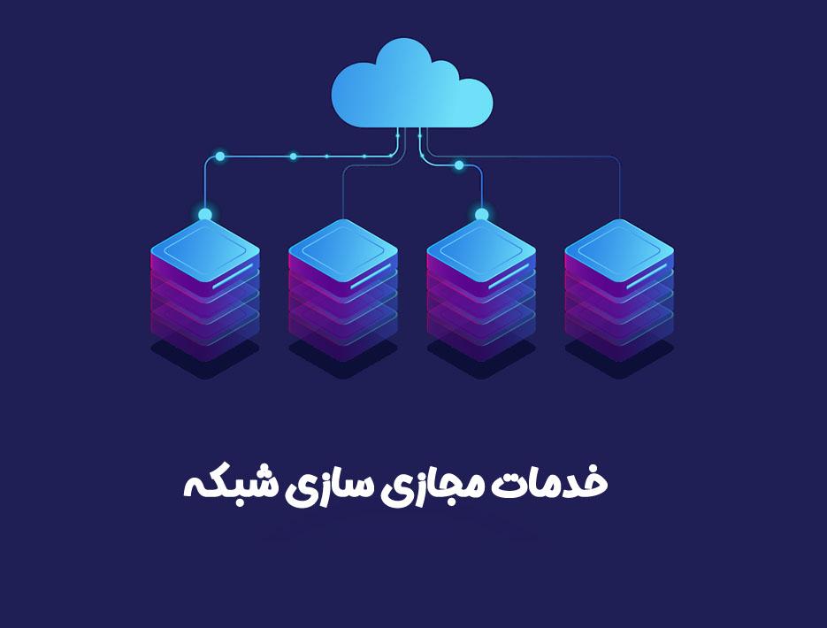 خدمات مجازی سازی شبکه