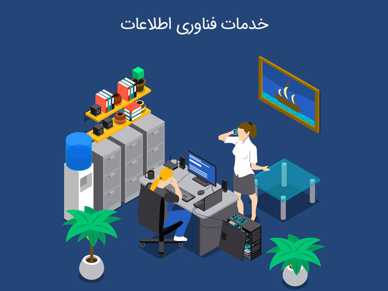 خدمات فناوری اطلاعات