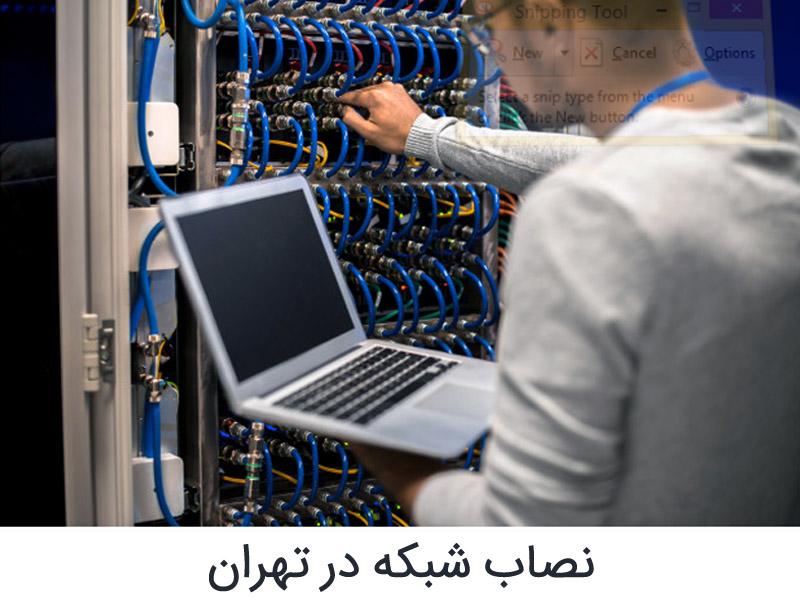نصاب شبکه در تهران