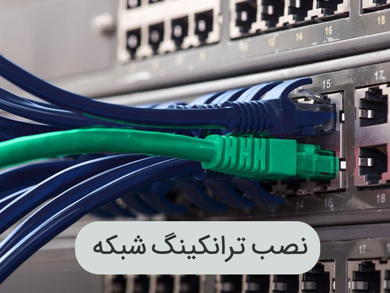 نصب ترانکینگ شبکه