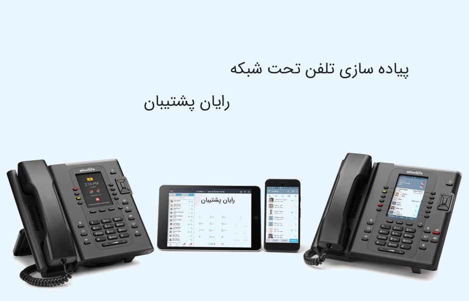 پیاده سازی تلفن تحت شبکه