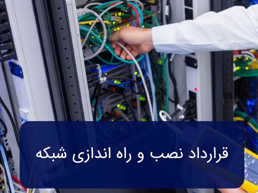 قرارداد نصب و راه اندازی شبکه