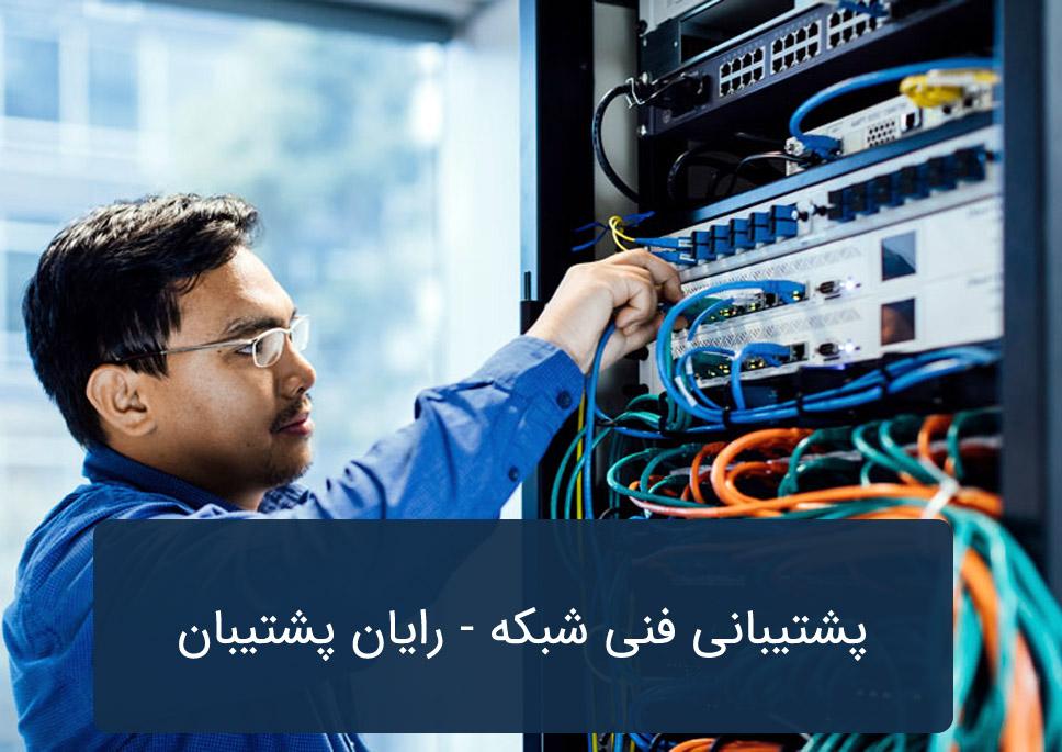 پشتیبانی فنی شبکه