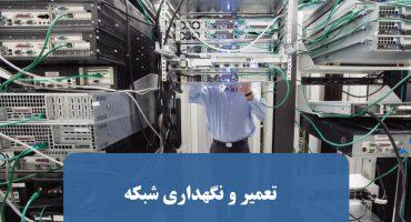 تعمیر و نگهداری شبکه